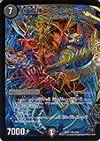 デュエルマスターズ 堕天左神 エレクトラグライド (ベリーレア) / ウルトラVマスター(DMR11)/ エピソード3