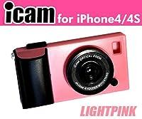 カメラ型iPhone4/4S用ケース★iCam-アイカム- ライトピンク☆見た目はカメラですがiPhoneケースです☆装着したまま撮影可能でスタンドにもなります◎ネックストラップ付!