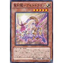 【シングルカード】聖刻龍-アセトドラゴン GAOV-JP020 ノーマル 遊戯王