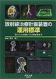 放射線治療計画装置の運用標準
