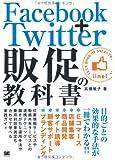 Facebook+Twitter 販促の教科書