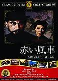 赤い風車 [DVD]