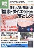 日本人だけ騙される「健康・ダイエット」の落とし穴 (別冊宝島1622)