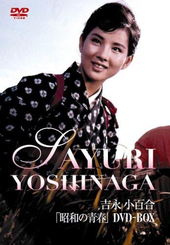 吉永小百合 昭和の青春DVD-BOX