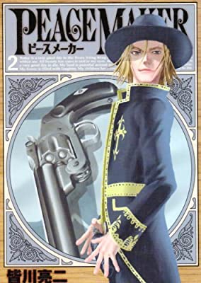 PEACE MAKER 2 (2) (ヤングジャンプコミックス)