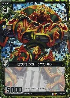 Z/X ゼクス カード ロウブリンガー ダウラギリ (R・ホログラム) / 異世界との邂逅(B01)