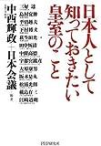 日本人として知っておきたい皇室のこと