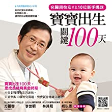 The First Hundred Days of Newborn Babies (Mandarin/Chinese Edition) (       UNABRIDGED) by Yi-Hong Chou Narrated by Yi-Hong Chou