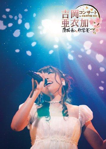 吉岡亜衣加コンサート in 日本青年館 2012 ~薄桜鬼 歌響の宴~ [DVD]