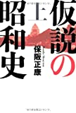 仮説の昭和史 上  昭和史の大河を往く第十二集