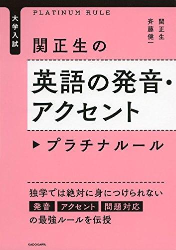 大学入試 関正生の英語の発音・アクセント プラチナルール