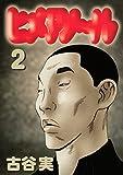 ヒメアノ?ル(2) (ヤングマガジンコミックス)