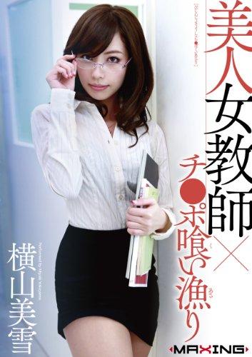 美人女教師×チ●ポ喰い漁り 横山美雪 [DVD]