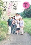 心がぽかぽかするニュース―HAPPY NEWS〈2009〉