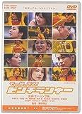 ピンチランナー[DVD]