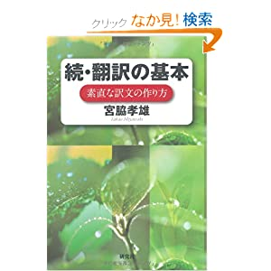 続・翻訳の基本