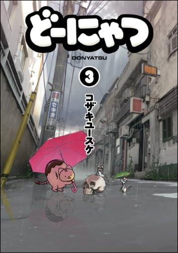 どーにゃつ3巻 (デジタル版ヤングガンガンコミックスSUPER)