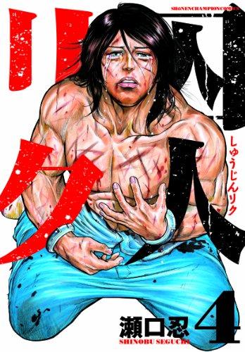 囚人リク 4 (少年チャンピオン・コミックス)