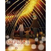 【Amazon.co.jp 限定】たまゆら〜hitotose〜第4巻(初回限定全巻購入特典「たまゆら~hitotose~」イベントチケット優先購入券 応募シール付き) [Blu-ray]