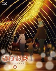 【Amazon.co.jp 限定】たまゆら~hitotose~第4巻(初回限定全巻購入特典「たまゆら~hitotose~」イベントチケット優先購入券 応募シール付き) [Blu-ray]