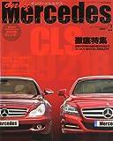 only Mercedes (オンリーメルセデス) 2012年 02月号 [雑誌]