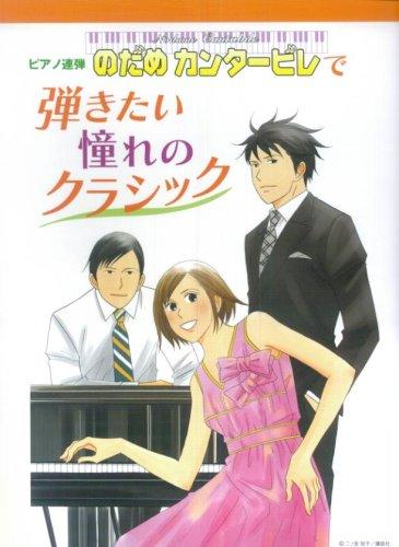 ピアノ連弾 初中級 のだめカンタービレで弾きたい憧れのクラシック