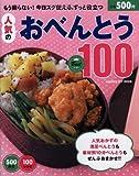 500円で100レシピ 人気のおべんとう Best100 (ヒットムック料理シリーズ)