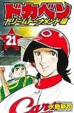 ドカベン ドリームトーナメント編(21): 少年チャンピオン・コミックス