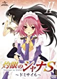 OVA「灼眼のシャナS」II [DVD]