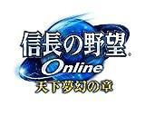 信長の野望Online 天下夢幻の章