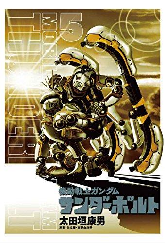 機動戦士ガンダム サンダーボルト 5 (ビッグ コミックス〔スペシャル〕)