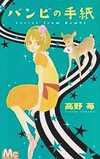 バンビの手紙 (マーガレットコミックス)