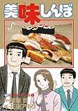 美味しんぼ 106 (ビッグ コミックス)