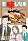 美味しんぼ 第106巻 2011年08月30日発売