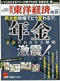 週刊東洋経済 2009年10月31日号