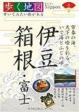 伊豆・箱根・富士 (歩く地図Nippon 6)