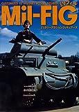 Mil-FIG(ミリフィグ)ミリタリーアクションフィギュアーズ