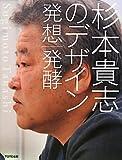サムネイル:book『杉本貴志のデザイン 発想|発酵』