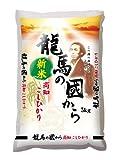 【精米】 【数量限定】  高知県産 白米 こしひかり 5kg 平成24年産