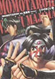MOMOTAROH VS真島零-不死の女神 1 (ミッシィコミックス)