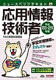 ニュースペックテキスト 応用情報技術者 平成28・29年 (情報処理技術者試験)