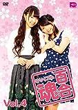 百合魂-ゆりイズム-vol.4 [DVD]