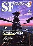 S-Fマガジン 2007年 07月号 [雑誌]