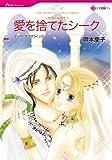愛を捨てたシーク_砂漠の誘惑 Ⅱ (ハーレクインコミックス)