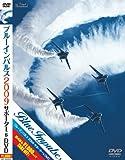 ブルーインパルス2009サポーター's DVD