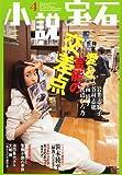小説宝石 2011年 04月号 [雑誌]