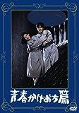 青春かけおち篇[DVD]