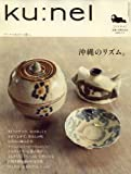 ku:nel (クウネル) 2008年 07月号 [雑誌]