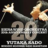 シエナ・ウインド・オーケストラ 結成20周年記念コンサートLIVE