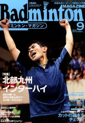 Badminton MAGAZINE (バドミントン・マガジン) 2013年 09月号 [雑誌]